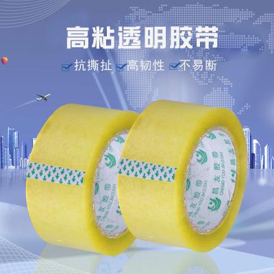 乐动体育包装常年供应黄色透明打包胶带封箱胶带厂家批发
