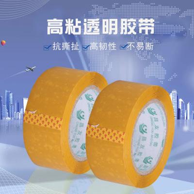 常年供应米黄胶带透明打包封箱胶带封口胶厂家直销