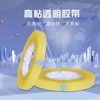 乐动体育包装常年供应黄色透明打包封箱胶带厂家批发