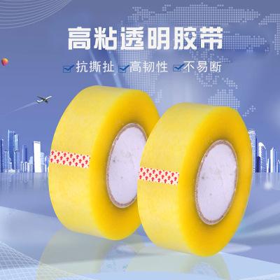 供应黄色透明胶带 封箱胶带无毒无味可定制可印字厂家批发