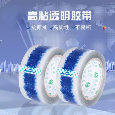 厂家直销透明胶带淘宝封箱胶带警示语胶带生产厂家