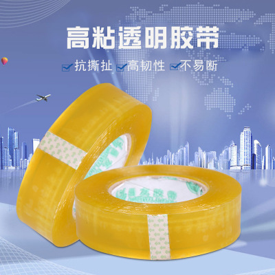 昌友包装优质黄色透明胶打包封箱警示语胶带