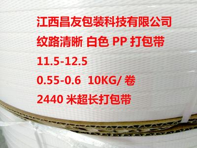 乐动体育西班牙人PP塑料透明塑钢带机生产线包装带2500米超长厚度